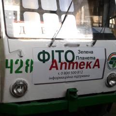 трамвая брендирование
