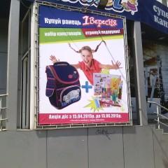 наружная реклама для магазина
