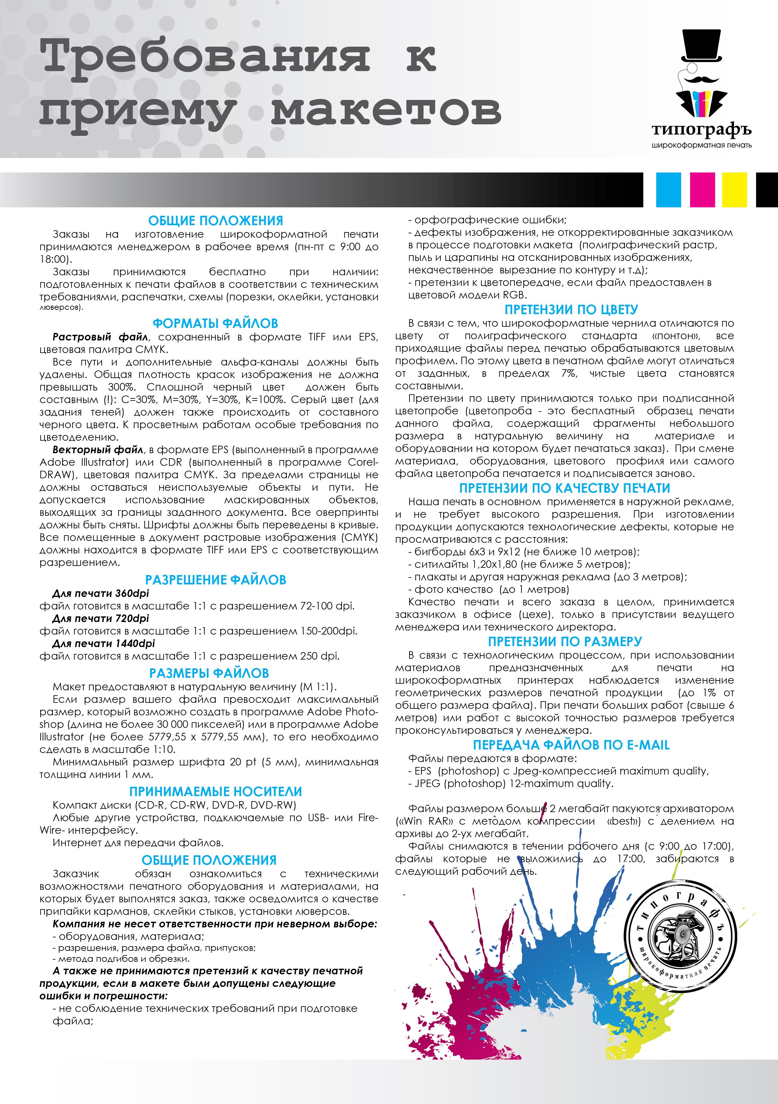 Типограф Днепропетровск - требования к печати