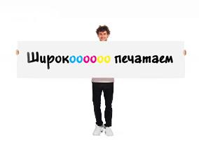 Печать на сетке Днепропетровск