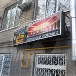 viveska_1